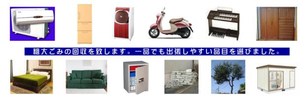 エレクトーン エアコン 金庫 コンクリ ベッド ソファ 家具 冷蔵庫